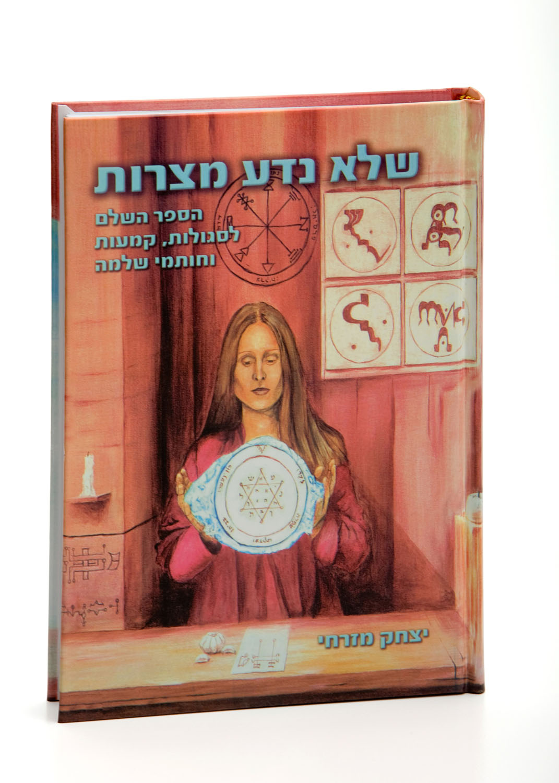 black magic Archives - Page 2 of 3 - P-Kabbalah Shop
